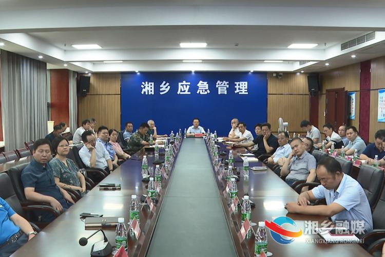 全省防汛视频调度会议召开 周俊文在湘乡分会场收听收看