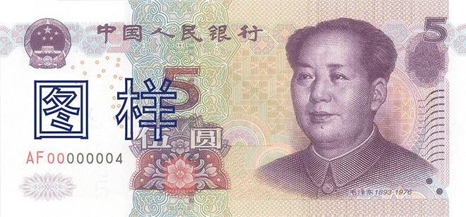 5元.png正面.png