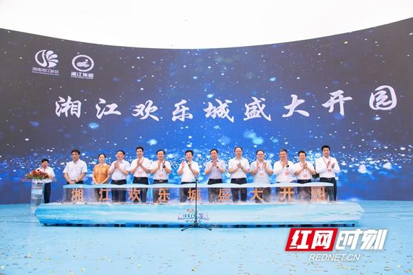 湘江欢乐城正式开园 长沙新添世界级文旅新地标