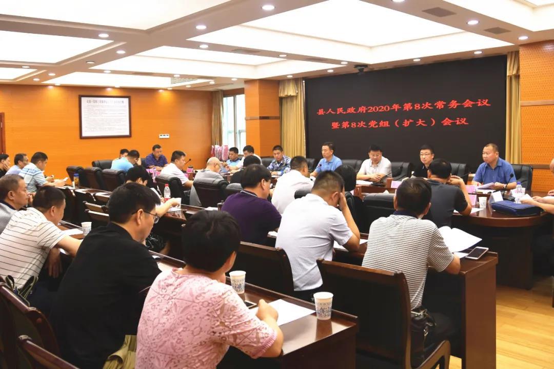 新邵县政府2020年第8次常务会议暨第8次党组(扩大)会议召开