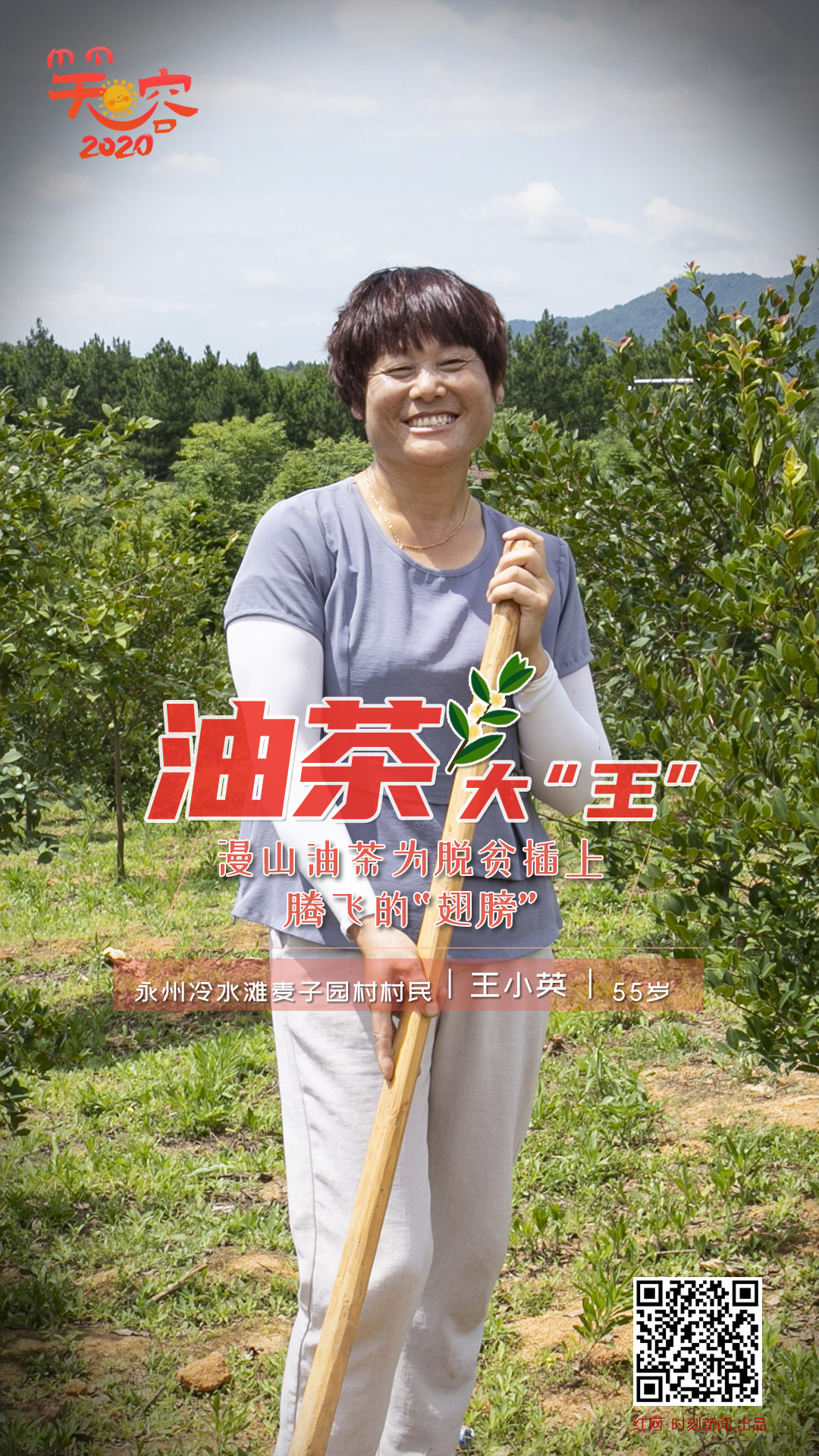 笑容2020麦子元村02.jpg