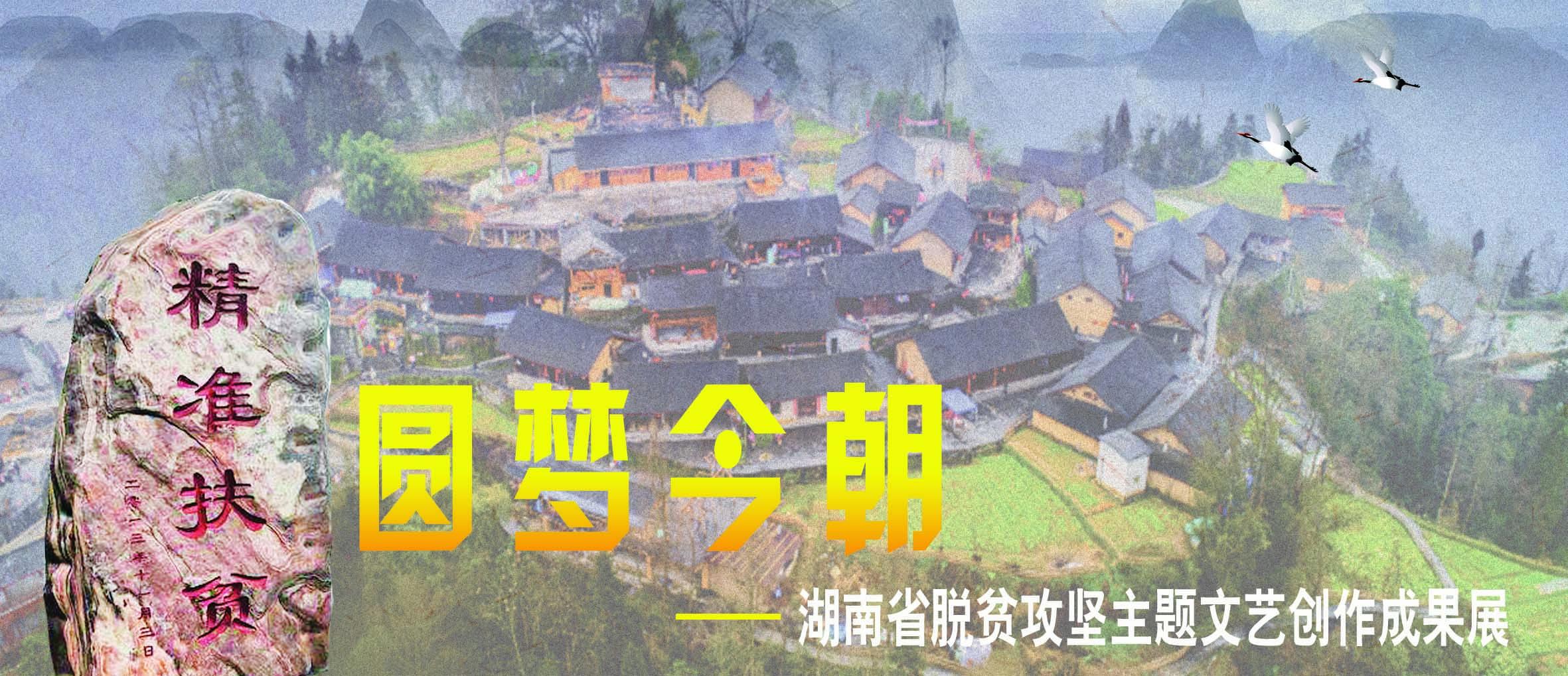 湖南省脱贫攻坚主题文艺创作成果展