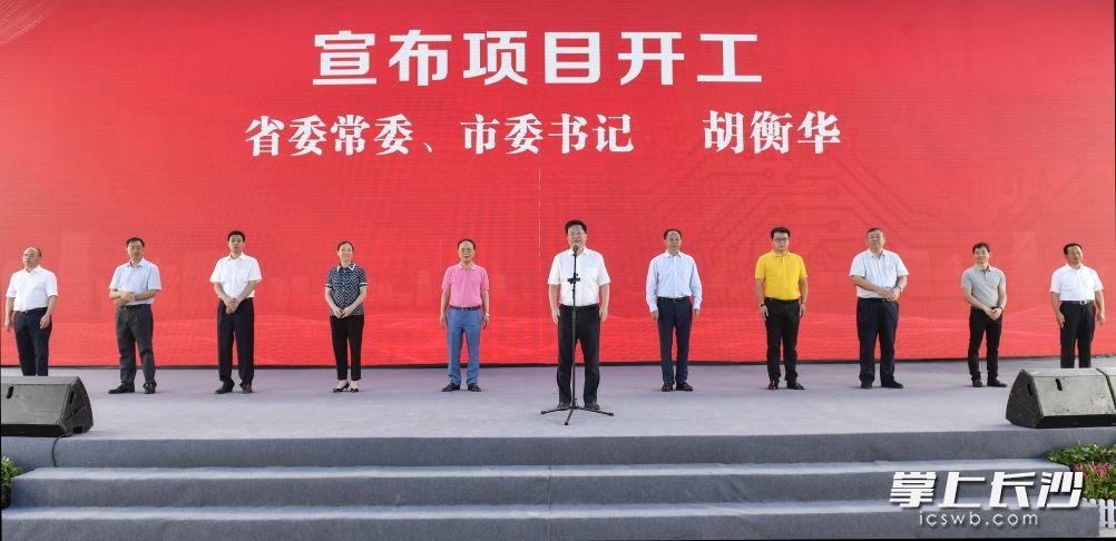 今天上午,省委常委、市委书记胡衡华宣布长沙三安第三代半导体项目开工。长沙晚报全媒体记者 余劭劼 摄