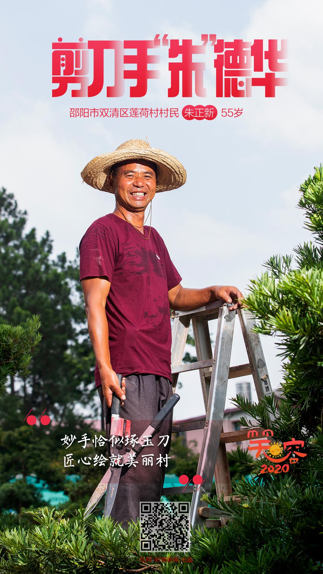 06笑容2020双清区莲荷村8个人.jpg
