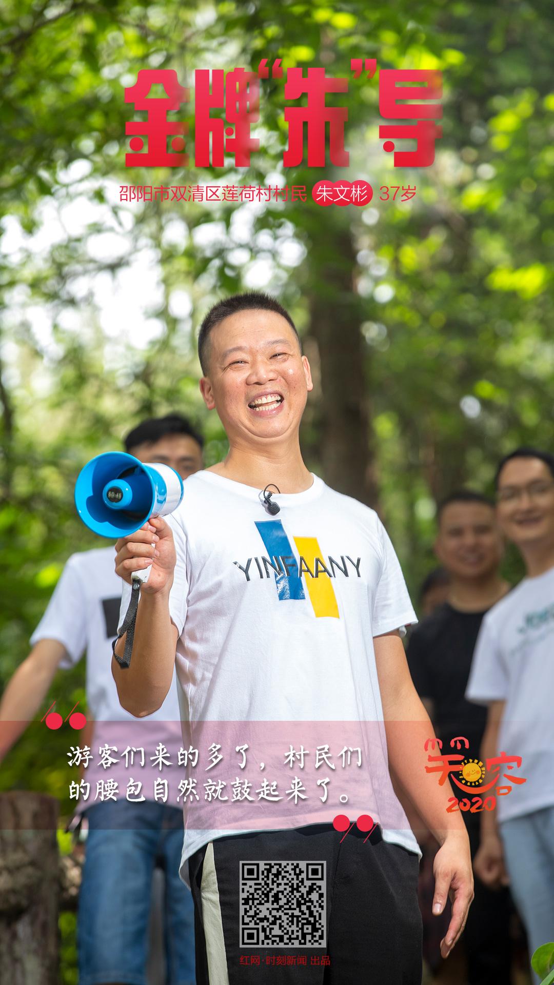 04笑容2020双清区莲荷村8个人.jpg