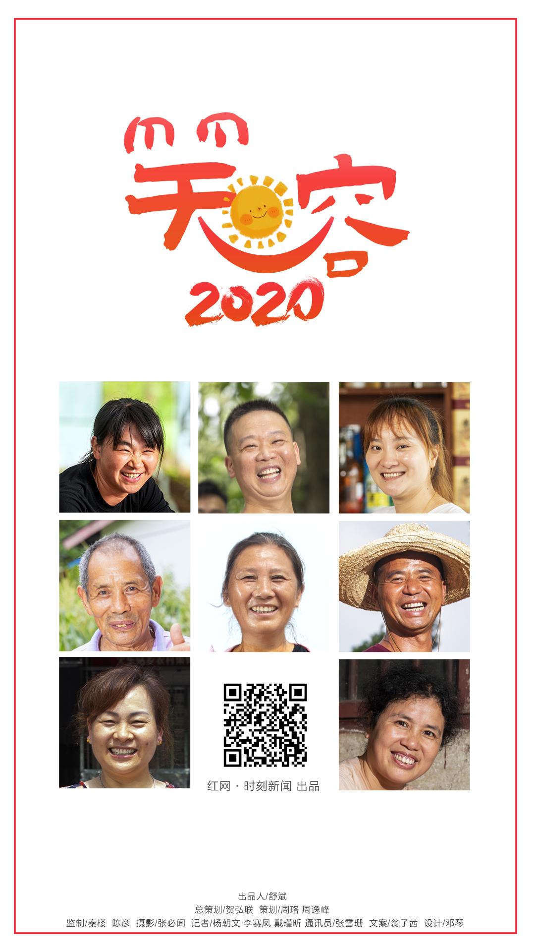 张必闻笑容2020logo.jpg