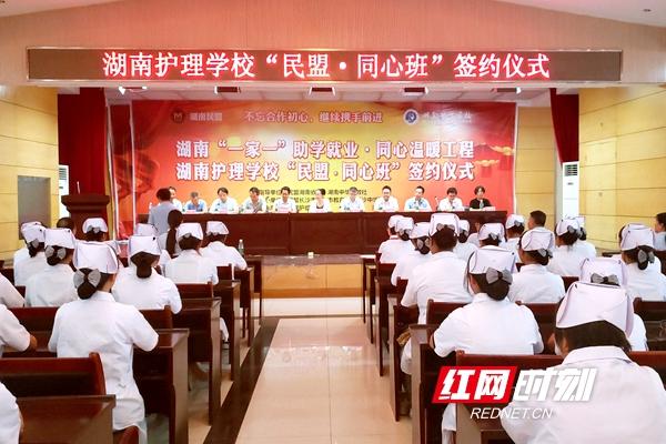 """民盟湖南省委""""一家一""""项目签约仪式 (2).jpg"""