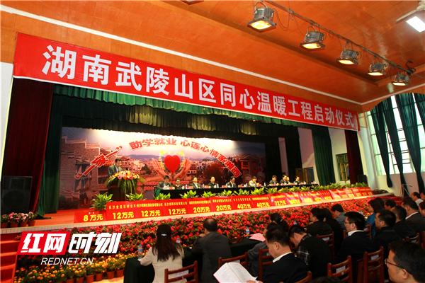 """2012年10月,""""一家一""""项目在湘西吉首启动.png"""