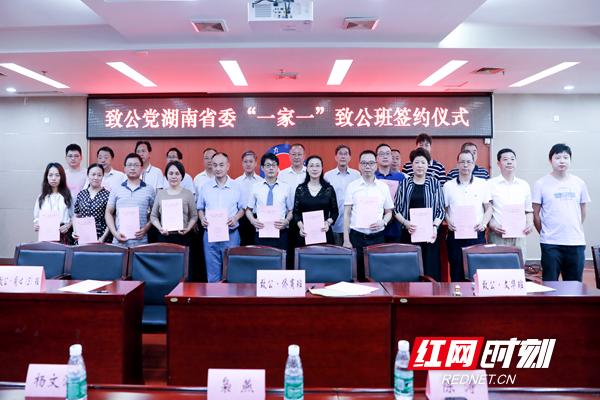 """致公党湖南省委""""一家一""""项目签约仪式.png"""