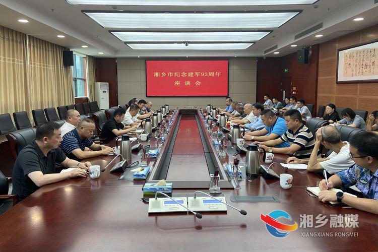 湘乡召开纪念建军93周年座谈会|彭瑞林:开创军地融合发展新局面