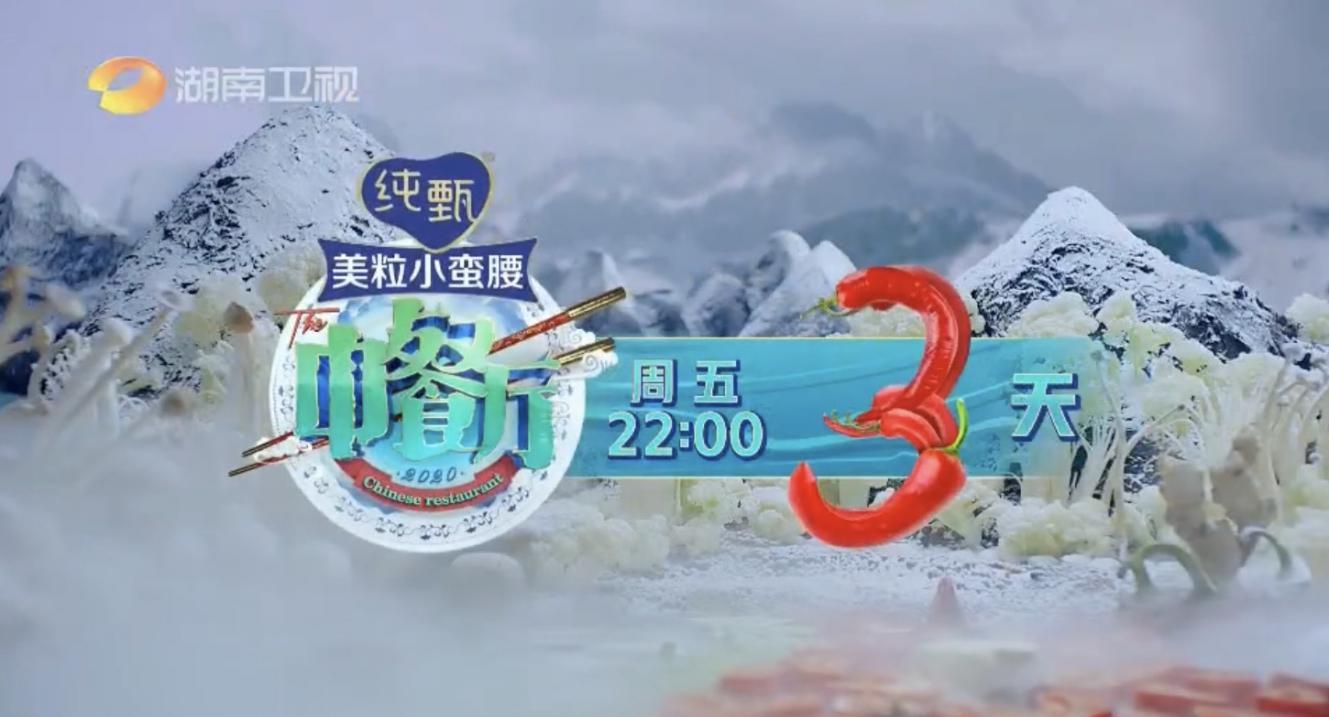 安信4平台黄晓明赵丽颖首发 《中餐厅4》周五22点开播引全网期待(图1)