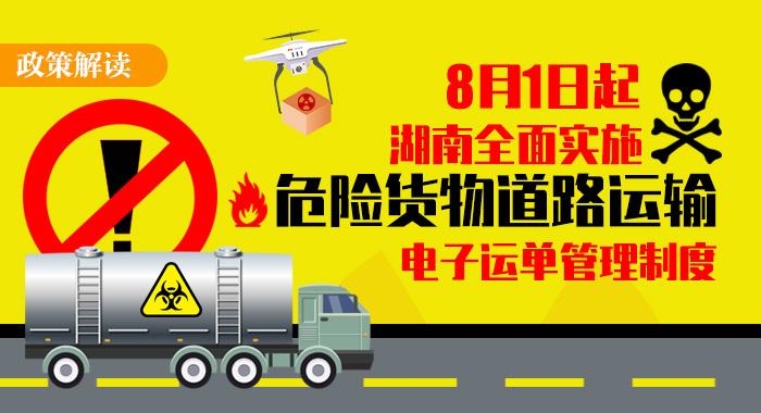 政策解读:8月1日起,湖南全面实施危险货物道路运输电子运单管理制度