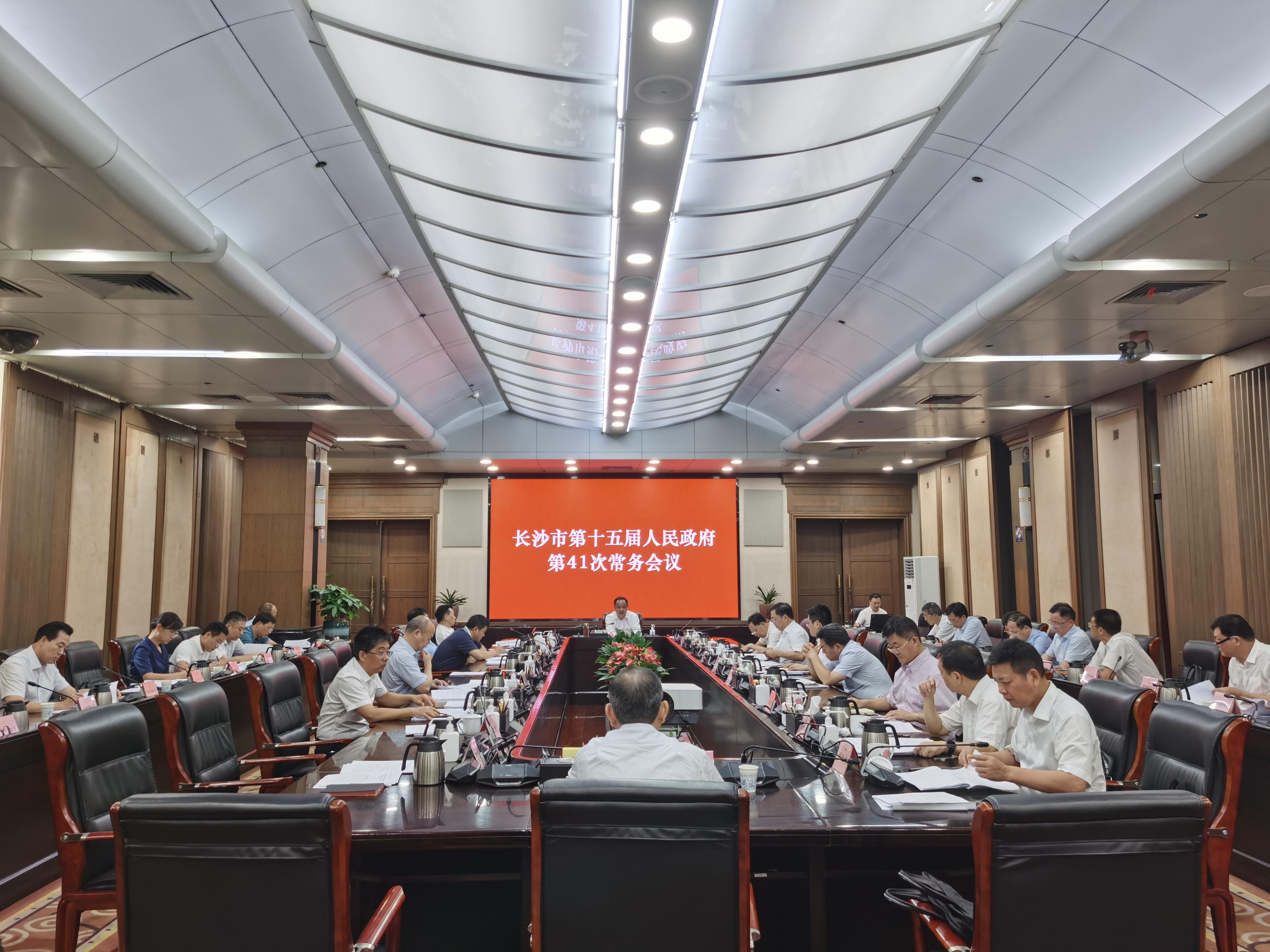 郑建新主持召开市政府第41次常务会议。长沙晚报全媒体记者黄汝兮摄