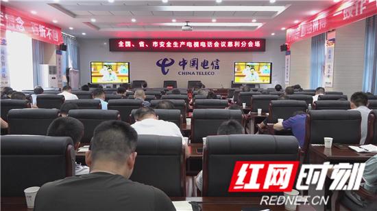 0731  安全生产电视电话会议.jpg
