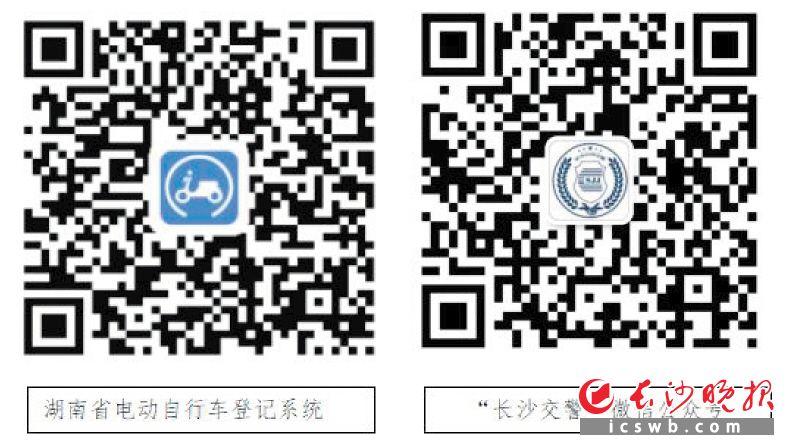 """湖南省电动自行车登记系统;""""长沙交警""""微信公众号"""