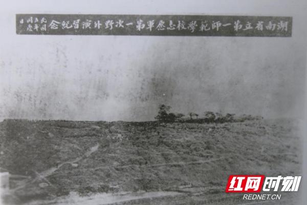湖南一师学生志愿军第一次野外演习(1916年10月10日).jpg