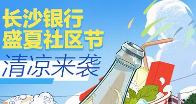 """小小银行家+进社区送清凉 长沙银行""""盛夏社区节""""来了!"""