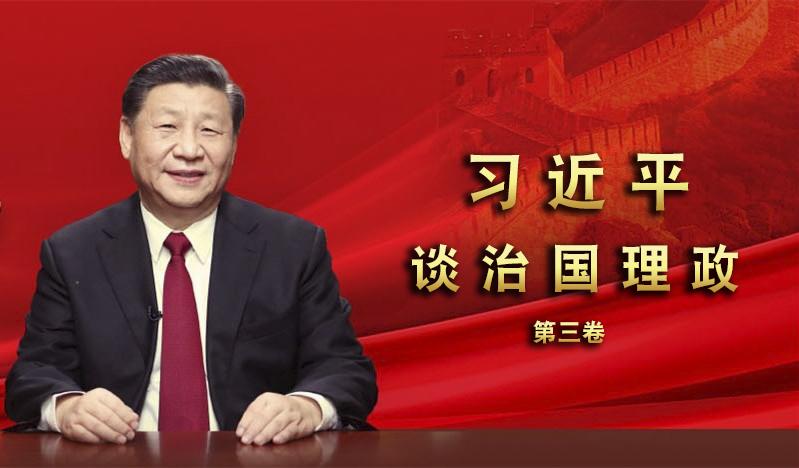 专栏 | 习近平谈治国理政