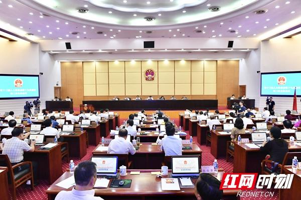 7月30日下午,湖南省十三届人大常委会第十九次会议在长沙闭幕。.jpg
