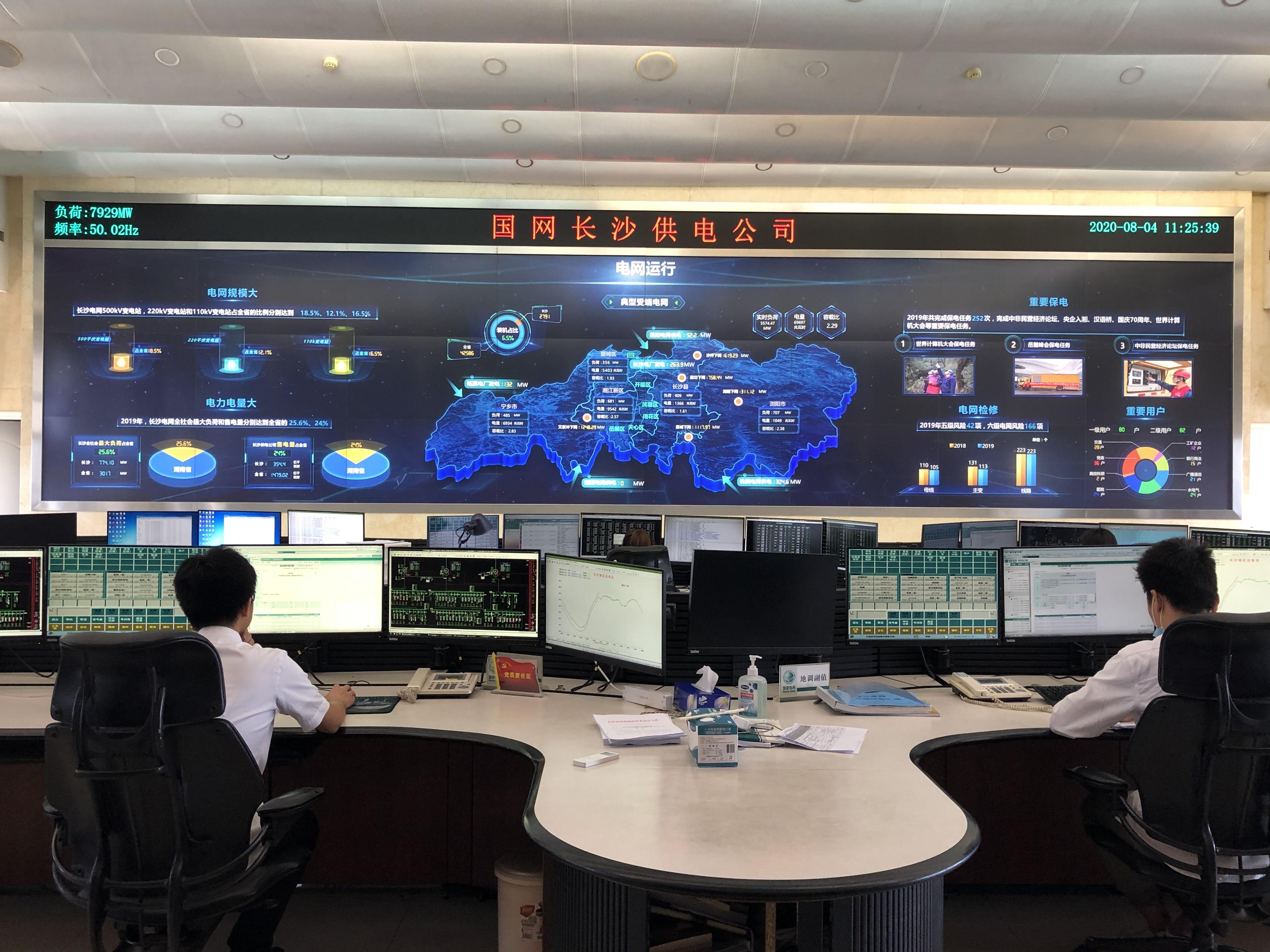 国网长沙供电公司电力调度控制中心的工作人员24小时无休调度全市电网,确保平稳运行。周辉霞 摄