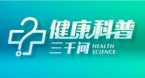 视频 · 健康科普三千问