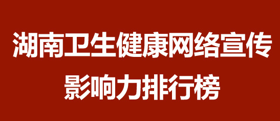 湖南卫生健康网络宣传影响力排行榜