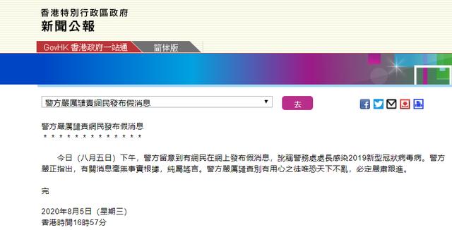 香港警务处处长感染新型冠状病毒?香港警方辟谣