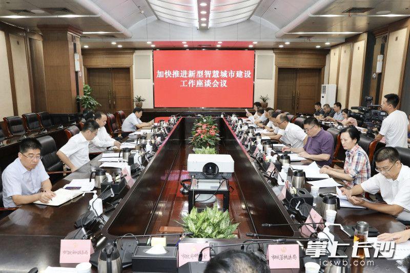 全市加快推进新型智慧城市建设工作座谈会召开。 刘书勤 摄