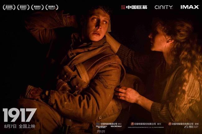 """《1917》中国首映观影被赞""""值得半年等待"""""""