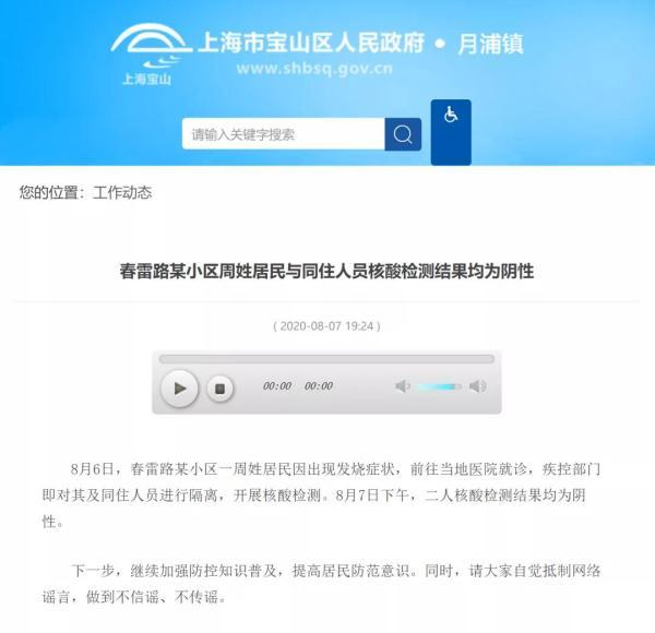 上海市宝山区人民政府官网辟谣