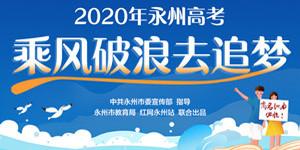 专题丨2020永州高考·乘风破浪去追梦