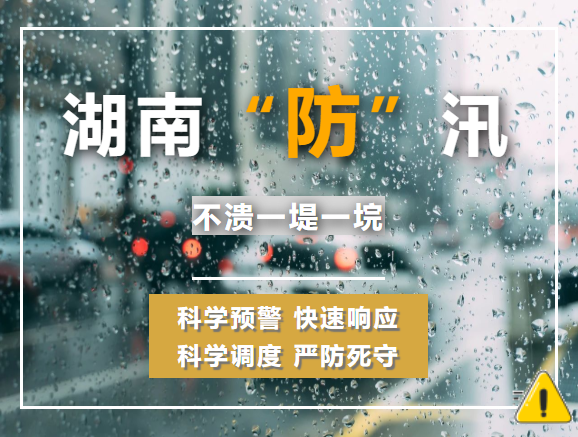"""天量雨进洞庭""""盆"""",湖南科学防汛四招值得上热搜!"""