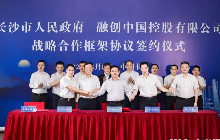 市政府与融创中国签署合作框架协议 涉及这些合作……