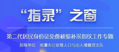 专题丨湘潭市第二代居民身份证免费核验补采指纹工作