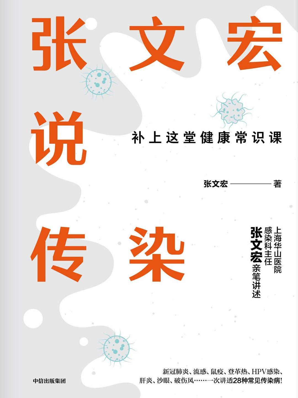 《张文宏说传染》