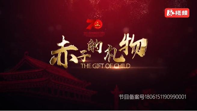 红网融媒体纪录片《赤子的礼物》引发热烈反响