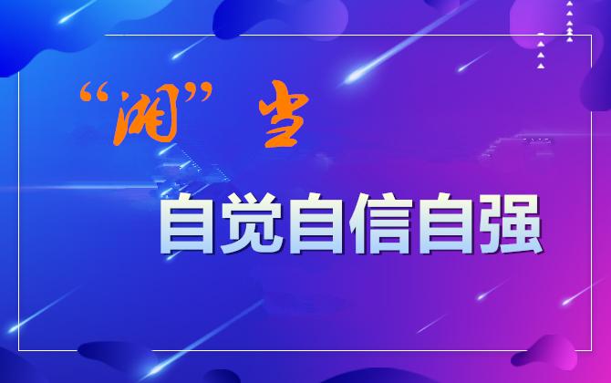"""專題丨""""湘""""當自覺自信自強"""