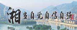 """""""湘""""当自觉自信自强"""
