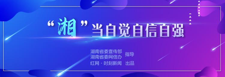 """""""湘""""當自覺自信自強"""