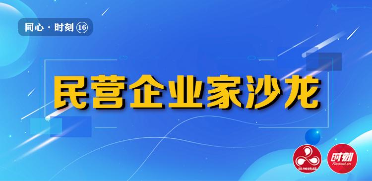 """【同心·时刻⑯】为民营企业赋能的""""诸葛亮会"""""""