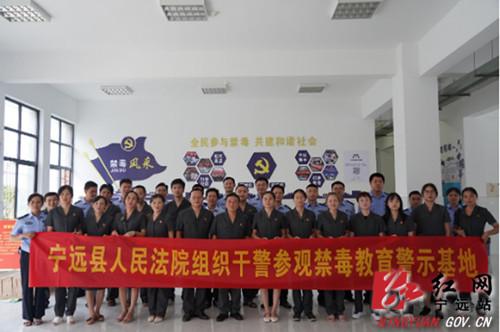 宁远法院组织干警参观禁毒警示教育基地_副本500.jpg