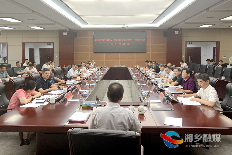 周俊文:真抓实干 助推湘乡经济社会更高质量发展