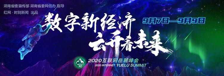 专题丨数字新经济 云开看未来 2020互联网岳麓峰会