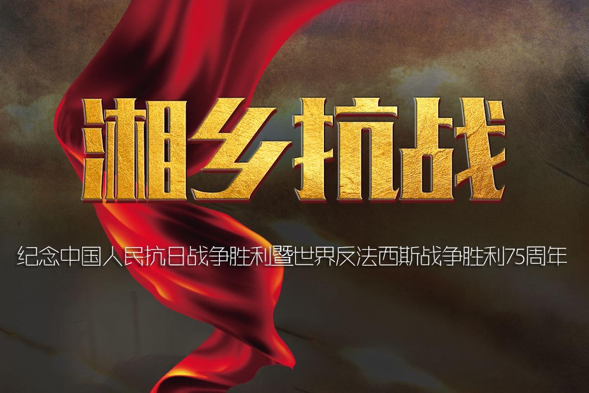 专题 | 纪念中国人民抗日战争胜利暨世界反法西斯战争胜利75周年
