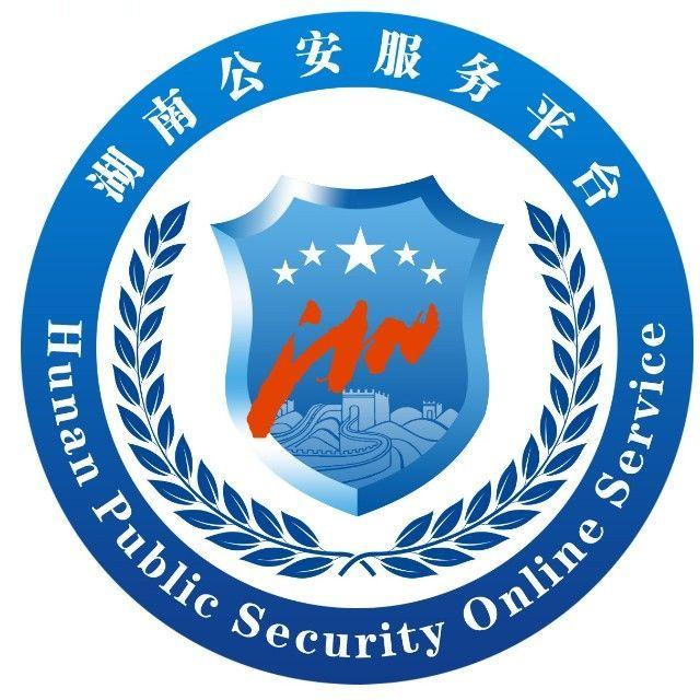 10644 湖南公安服务平台.jpg