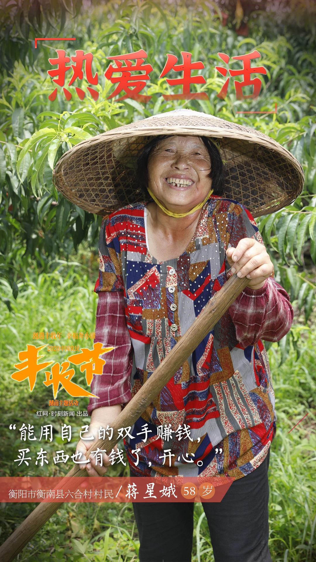 笑容2020丰收定05.jpg