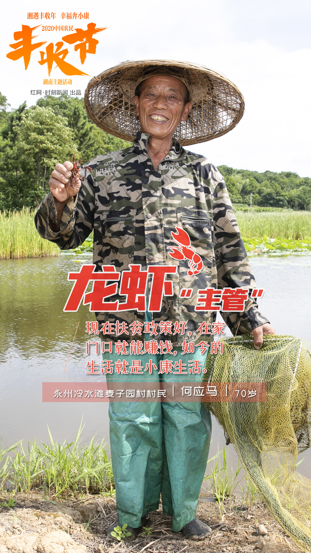 笑容2020丰收定03.jpg