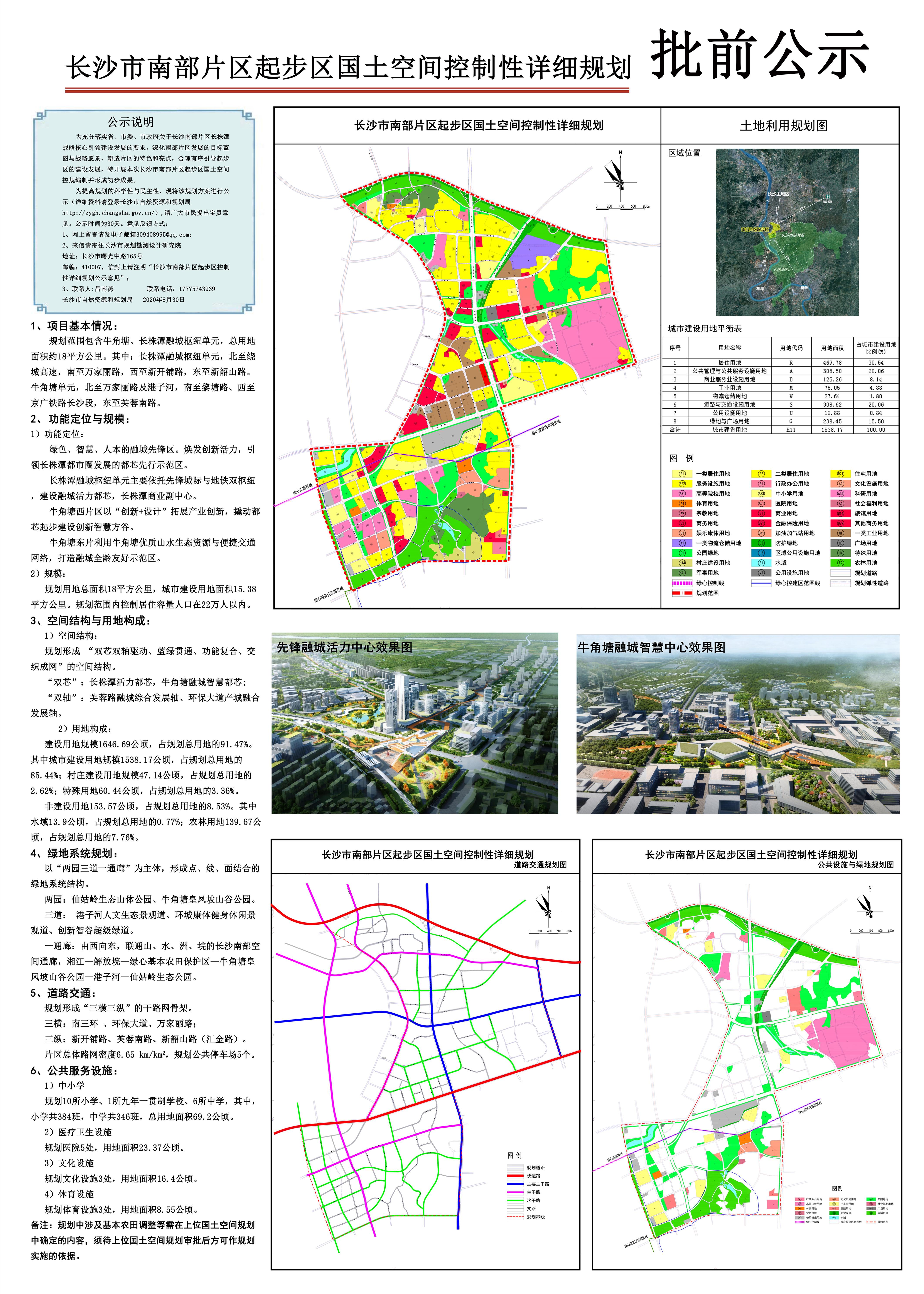 长沙市自然资源和规划局对长沙南部片区起步区国土空间控制性详细规划进行批前公示