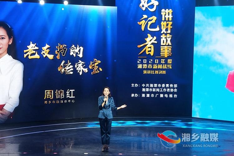 湘乡市融媒体中心记者周锦红讲好故事。.jpg