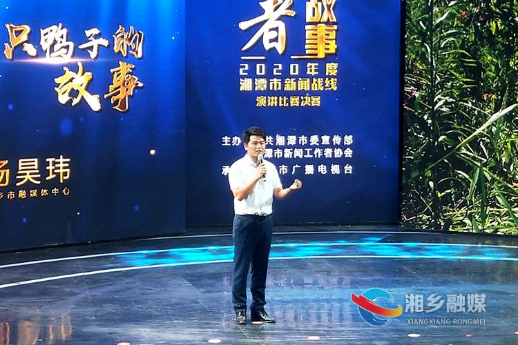 湘乡市融媒体中心记者杨昊玮讲好故事。.jpg